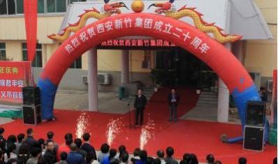 共庆华诞 再创辉煌——西安新竹集团举办20周年庆典活动