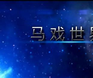 兴庆宫大剧院演出《马戏世界》开启欢乐之旅